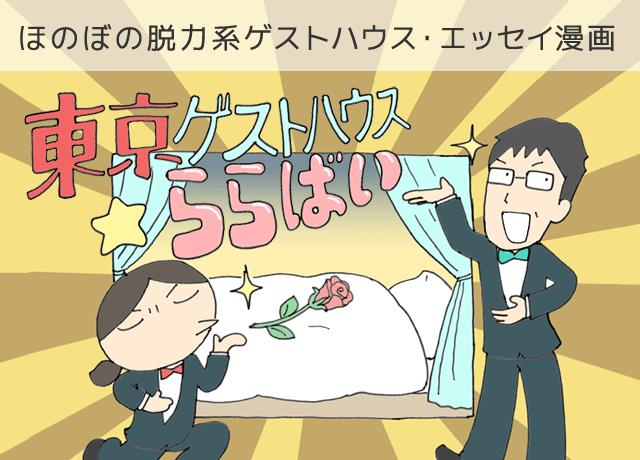 漫画「東京ゲストハウス★ララバイ」